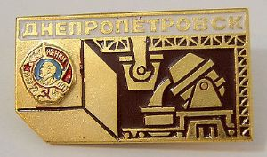 Russian Pin Badge - Leninist City of Dnepropetrovsk